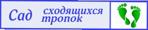 Сад ТРОПОК
