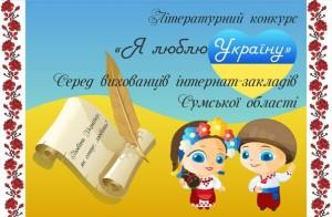 Люблю україну люблю україну як