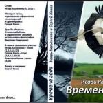 """Музыкальный диск """"Времена года"""" Игорь Касьяненкро и Сергей Коноз"""