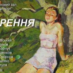 выставка сумских художников Марення