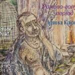 Ирина Гаршина художник