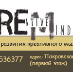 Центр развития креативного мышления «Creative Mindset» Сумы, CREM
