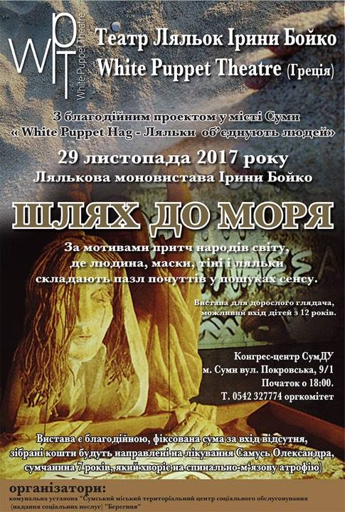 Театр Кукол Ирины Бойко White Puppet Theatre из Афин