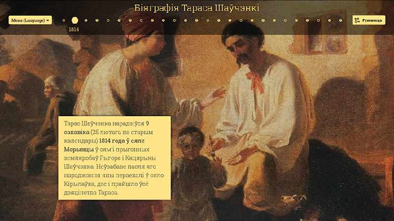 компании биография тараса шевченко на украинском языке разница означает, что