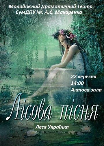 Афиша -22 сентября «Лісова пісня» » Агентство творческих событий