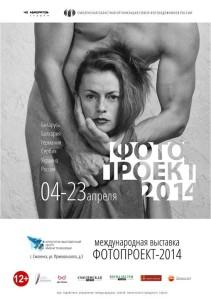 1926836 232293906964227 4324266556532633260 n 211x300 Сумские фотохудожники на международной выставке в Смоленске(фото)