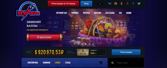 Выигрышные слоты в казино вулкан игровые автоматы 2012 в украине