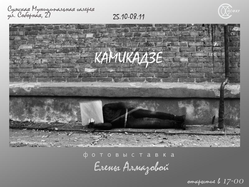 afisha3 web Афиша  25 октября «Камикадзе» фотовыставка Елены Алмазовой